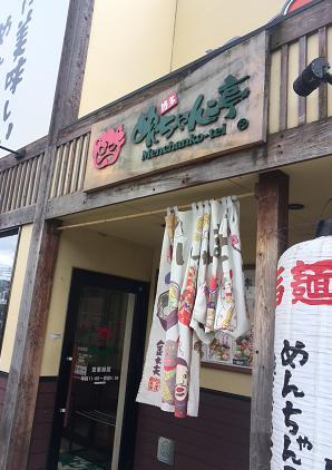 めんちゃんこ亭 箱崎店