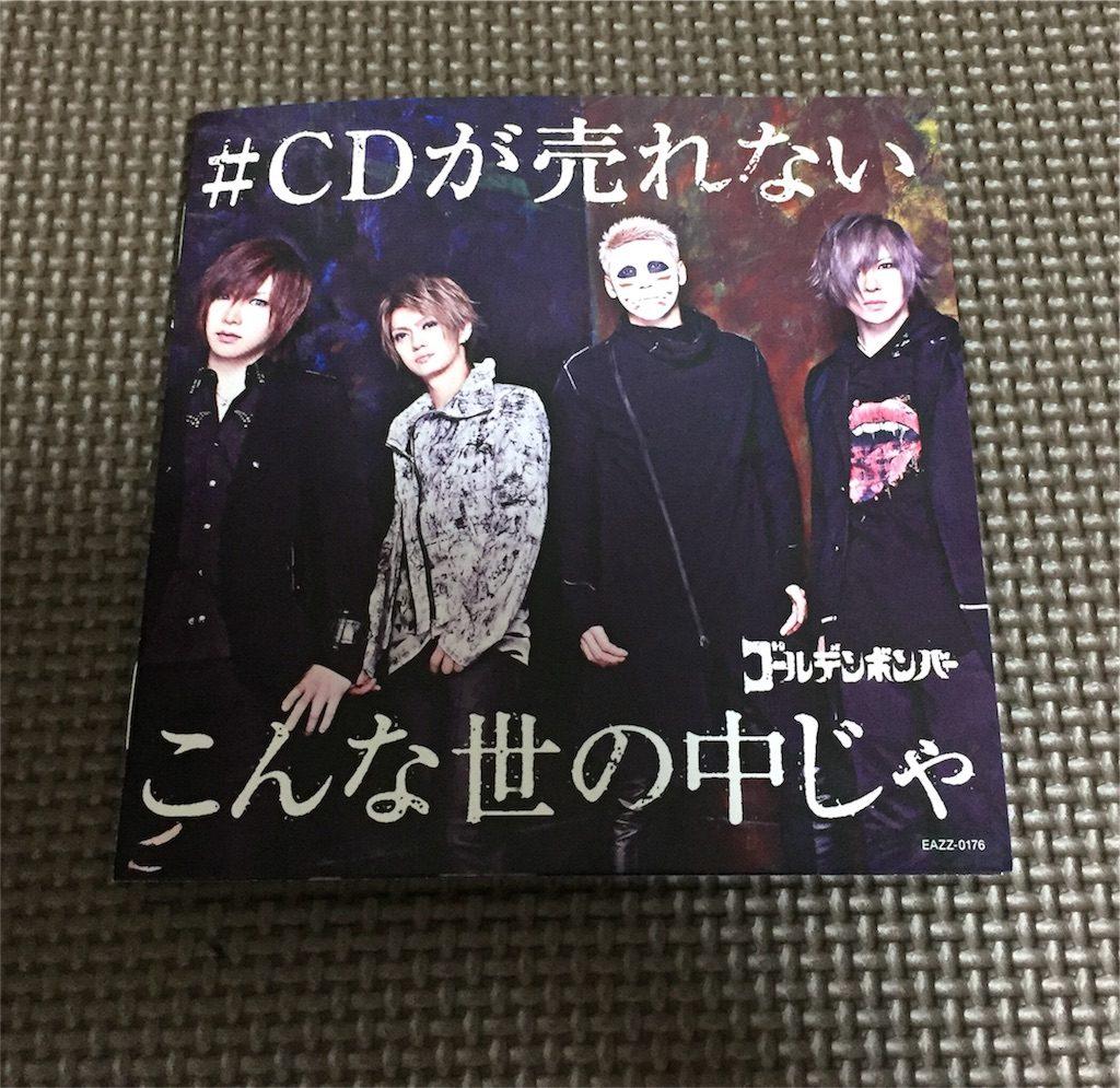 #CDが売れないこんな世の中じゃ ブックレット