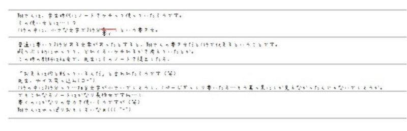 学生時代の翔さんのノートの使い方を再現した画像