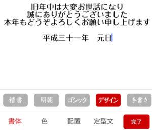 文章編集画面2