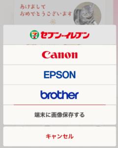プリンタ選択画面