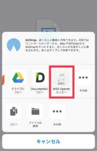 「MIDI Opener」選択画面